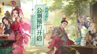 《剑网3缘起》天策全新手绘风介绍视频