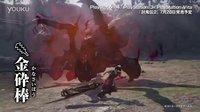 武器:金砕棒『討鬼伝2』7月28日発売予定