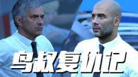 FIFA17 曼联对曼城~鸟叔复仇记~!