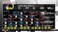 《NBA2k18》9月22日更新后刷VC方法 10分钟5000