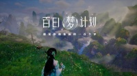 《梦幻新诛仙》百日梦视频