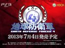 《地球防卫军4》最新宣传影像,7月4日发售!