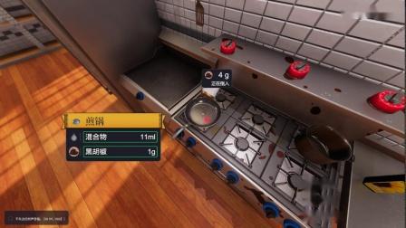 《料理模拟器》1到3星流程视频2.2