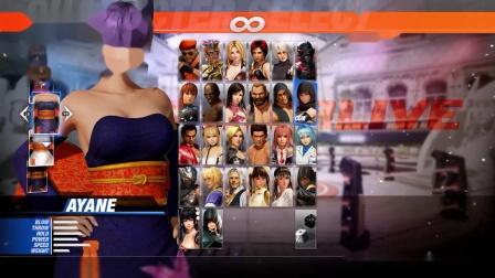 《死或生6》全女性角色服装展示7绫音ayane