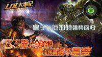 【LOL大事记】 6.5版本上分全新套路 奥尼尔进军电竞圈(16)