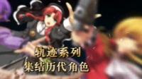 《英雄传说 晓之轨迹》中文版PV正式公布