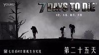 【K君】七日杀A12 联机生存实况 第二十五天:哭娃淘气三千问