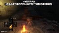 《黑暗之魂重制版》全武器收集02.短剑:盗贼短刀