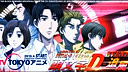 【F·清英出品】TV-TOKYOアニメ预选赛NO.1《头文字D#追风》
