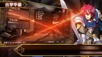 【游侠网】《梦幻模拟战1+2》第二弹PV