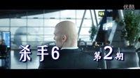 88解说《杀手6》实况攻略第2期序章最终测试关三种方案,全成就达成方法