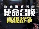 CGL使命召唤11最高难度&画质:第九章