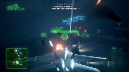 《皇牌空战7未知空域》完结中文剧情流程14-Cape Rainy Assault
