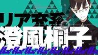 志仓千代丸【Occultic;Nine】TV动画化特报PV