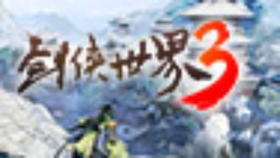 六段大轻功《剑侠世界3》轻功实机演示视频