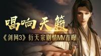唱响天籁!《剑网3》衍天宗门派主题曲《奉天证道》剧情MV震撼来袭