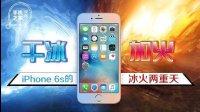 """【游侠网】iPhone 6S的""""冰火两重天"""""""