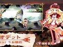 《阿卡迪亚斯的战姬》最新PV!9月26日发售!