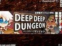 《深深迷宫》宣传视频