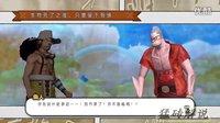 【猛砖解说】《海贼王无双3》中文内核汉化版搞笑解说第二十期——人鱼岛的冒险