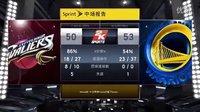 NBA2K15总决赛重现 勇士VS骑士 库里VS詹姆斯 名人堂模式