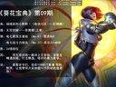 【葵花宝典09】光速快刀放血流 神级无双剑姬的疯狂屠戮