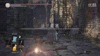 【混沌王】《黑暗之魂3》PC版中文实况流程解说(第三十八期 金三胖)