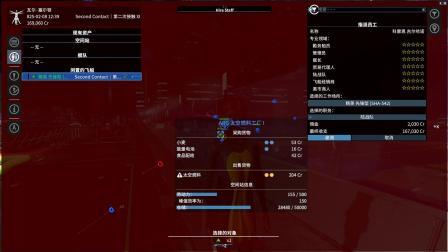 X4基石攻略2 UI调整、自动驾驶及接管舰船