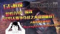 【GG解说】彩虹六号围攻第8期人质争夺战之大哥别崩我!
