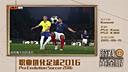 《职业进化足球2016》评测 游戏黄金眼51