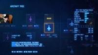 《皇牌空战7:未知空域》苏系全20关通关剧情流程5