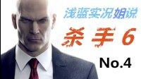 浅蓝《杀手6》中文剧情流程解说(4)
