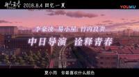 """【游侠网】《肆式青春》发""""遗憾""""版预告"""
