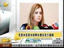 克里米亚美女检察长遭乌克兰通缉[说天下]