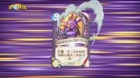 """【游侠网】《炉石传说》暗月竞速赛""""迷你系列"""""""