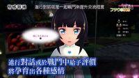 【游侠网】PS4/PSV《刀剑神域:虚空领悟》第四弹中文宣传影片