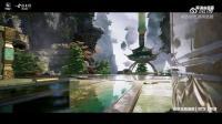 【游侠网】《古剑奇谭网络版》虚幻引擎演示