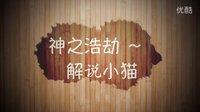 [小猫解说]神之浩劫 神级预判 隔山打牛 罗摩教学视频,看完就能A到人啦~!!