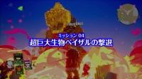 【游侠网】《地球防卫军:世界兄弟》第四弹实机演示动画