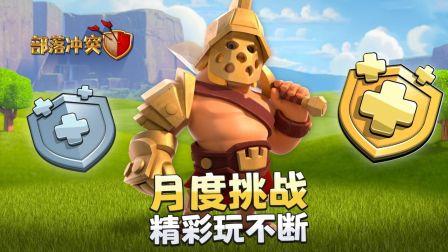 部落冲突:月度挑战,今日上线!