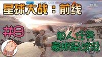 豌豆【星球大战:前线】单人任务豪斯星战役 #8