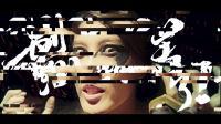 沙城奏战歌《传奇世界3D》谢霆锋超级歌手TVC预告片