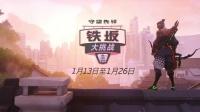 【游侠网】《守望先锋》铁板大挑战PV-_高清