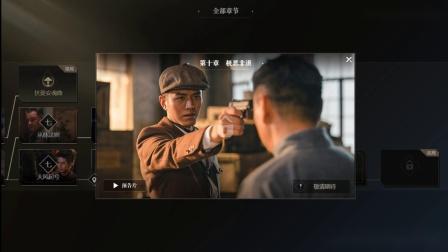 《隐形守护者》纯子庄晓曼不死流程攻略 第一期