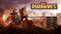 矮人 The Dwarves 第6期 通关完结  遇到史上最不坚挺的最终BOOS 一刀秒掉
