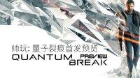 帅玩:你玩的真不是游戏,是电影!《量子破碎》首发预览QuantumBreak preview