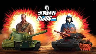 铁血公爵高能逆战《坦克世界》特种部队联动赢豪礼