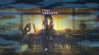 《十三机兵防卫圈》序章剧情合集1.鞍部十郎