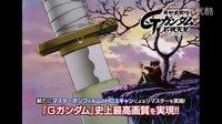 TV动画【机动武斗传G高达】Blu-ray Box  PV