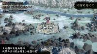 【游侠网】《三国群英传8》1.3版更新视频